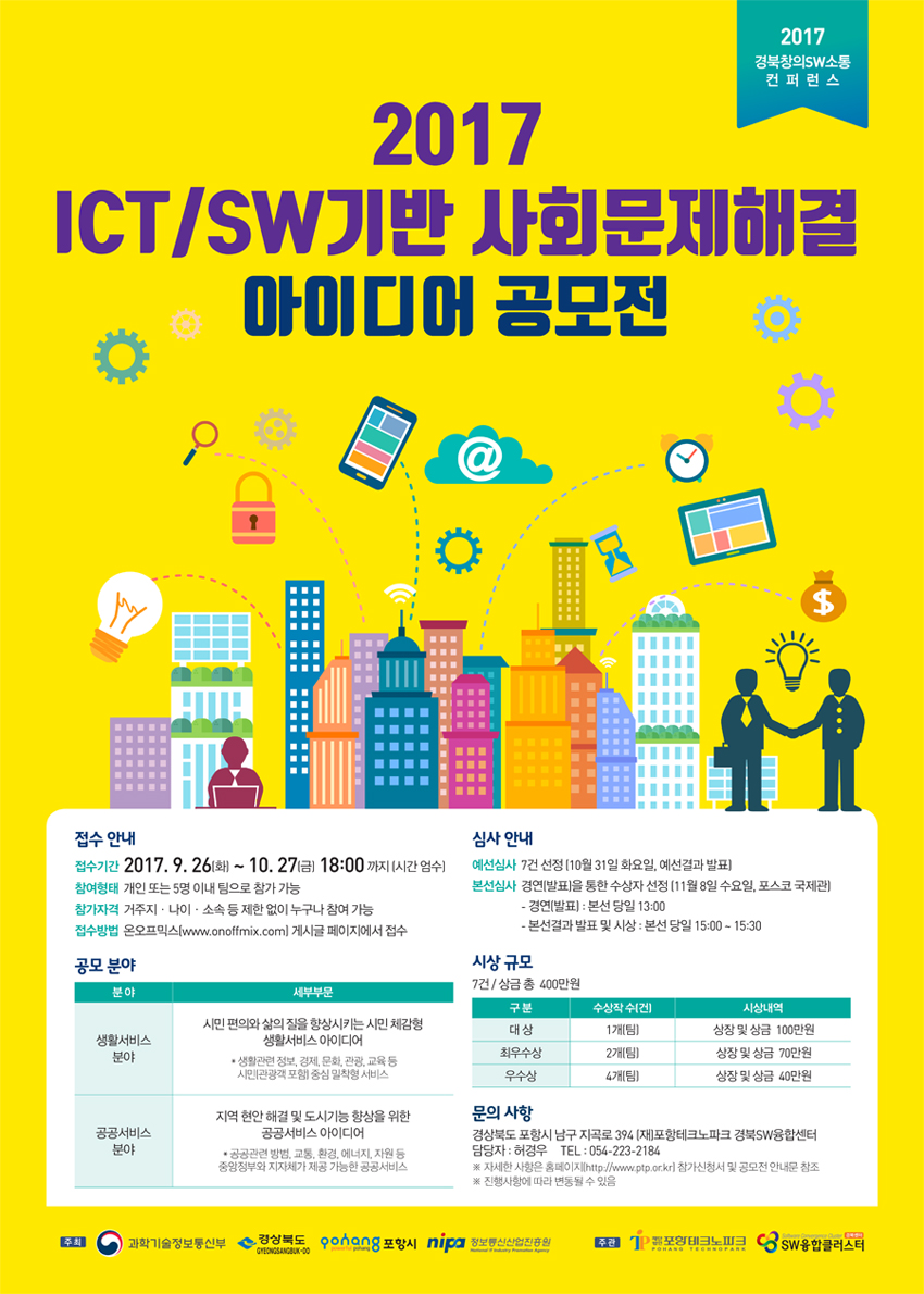 2017 ICT·SW기반 사회문제해결 아이디어 공모전 포스터.jpg