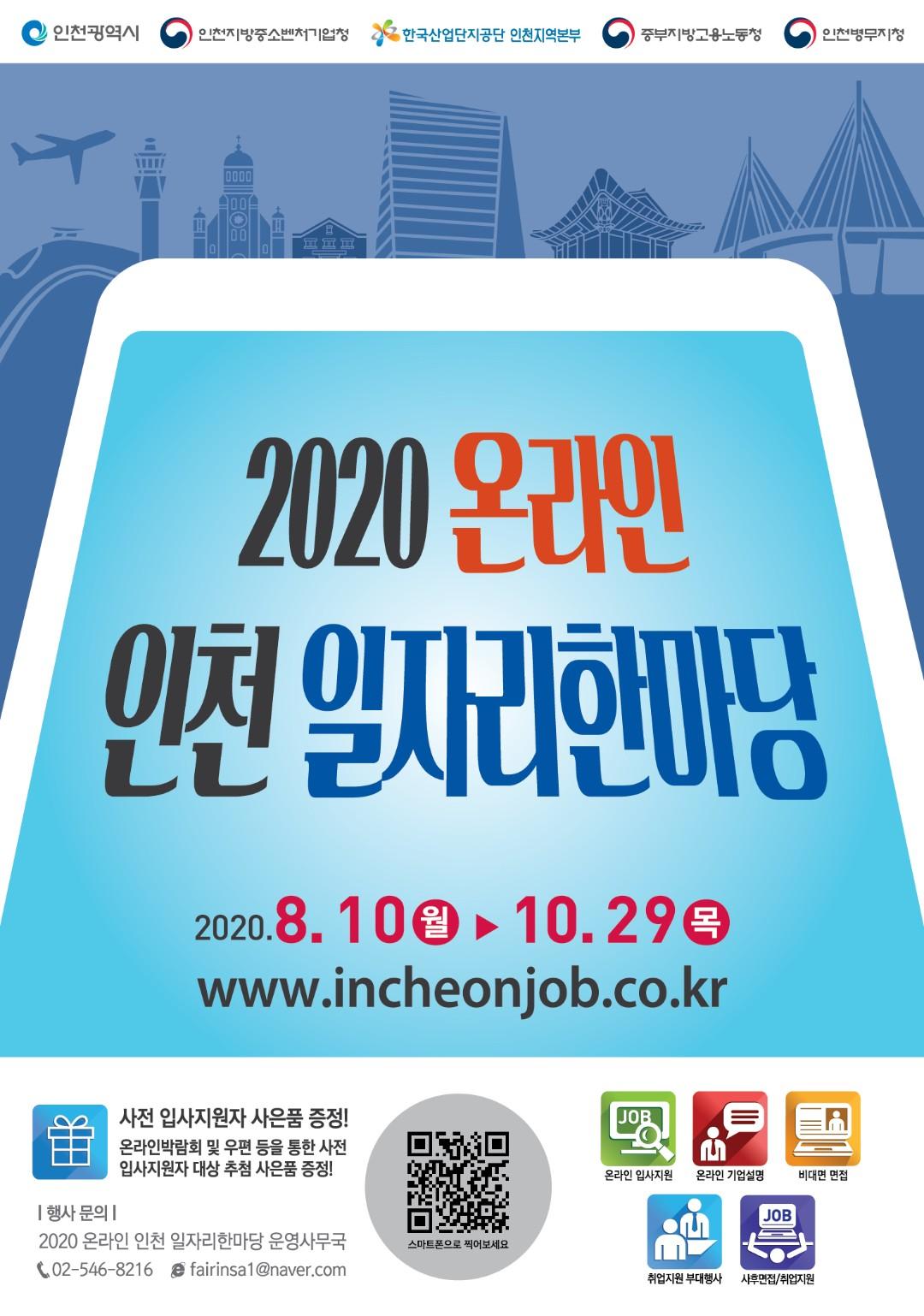 2020 온라인 인천 일자리한마당-포스터-기본디자인.jpg
