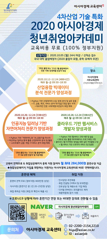 포스터(0910-1)-청년취업아카데미.jpg