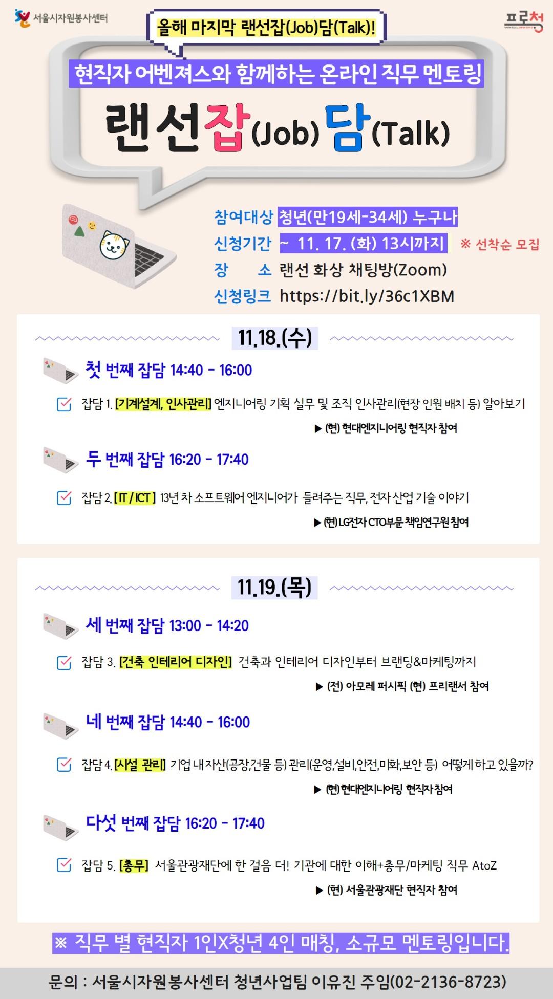 현직자 어벤져스 매칭데이 홍보 포스터.jpg