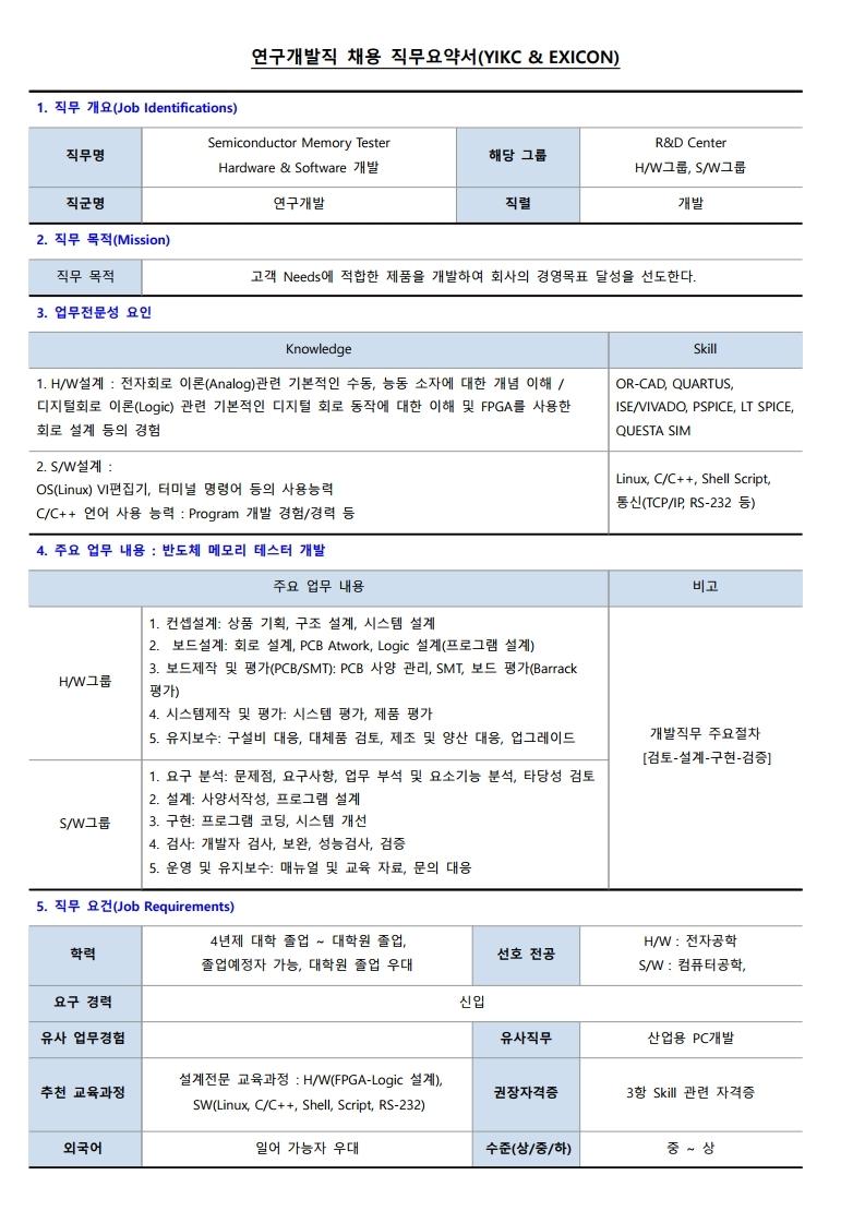 연구개발직 채용 직무요약서(YIKC & EXICON).pdf_page_1.jpg
