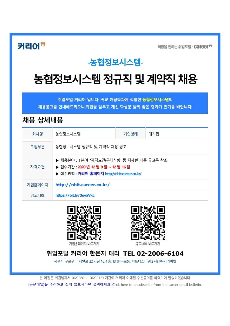 커리어_4년제 (부착용)커리어 추천채용공고_201209 농협정보시스템.pdf_page_1.jpg